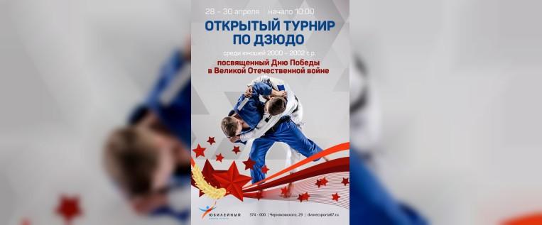 В Смоленске состоится праздничный турнир по дзюдо