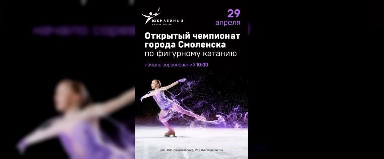 29 апреля в Смоленске состоится чемпионат города по фигурному катанию
