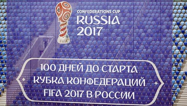 Московские власти заявили о готовности столицы к Кубку конфедераций