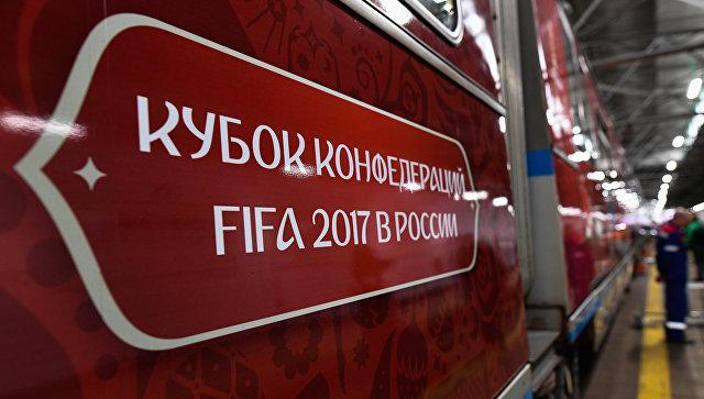 Пучков призвал устранить все недочеты при подготовке к Кубку конфедераций