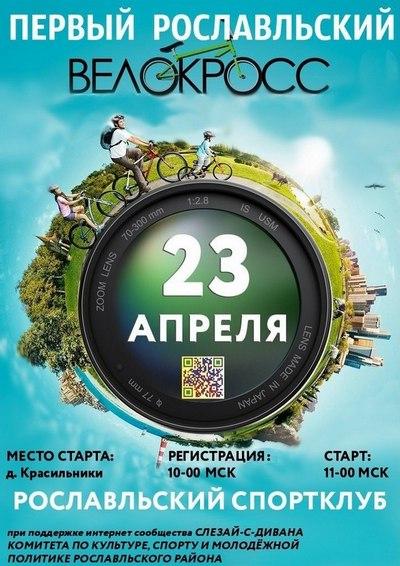 В Смоленской области пройдёт велокросс «Фроловская петля»