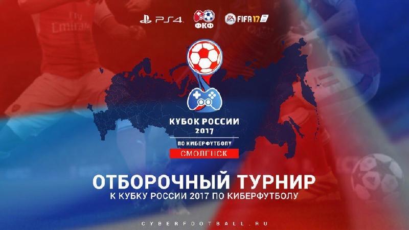 В Смоленске пройдет отборочный турнир на Кубок России по киберфутболу