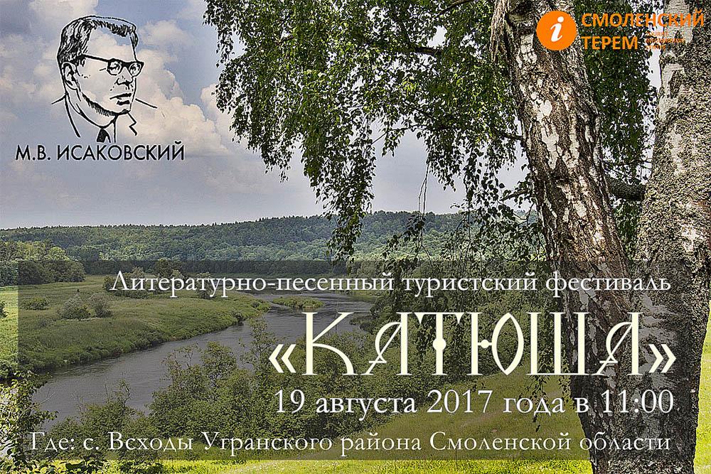 В Смоленской области на родине Исаковского состоится туристский фестиваль «Катюша»