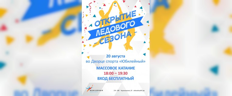 20 августа в Смоленске открывается новый ледовый сезон