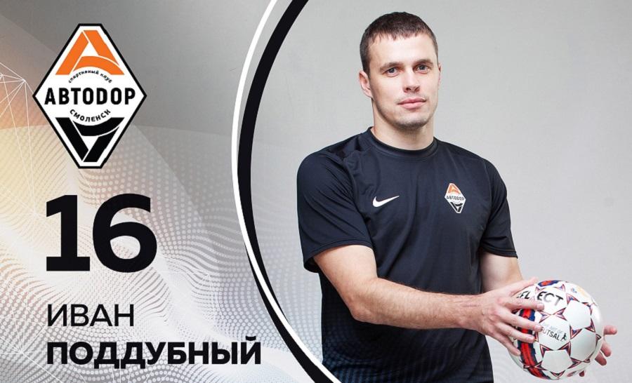 Поддубный в сборной России