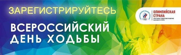 30 сентября в Смоленске пройдёт Всероссийский день ходьбы