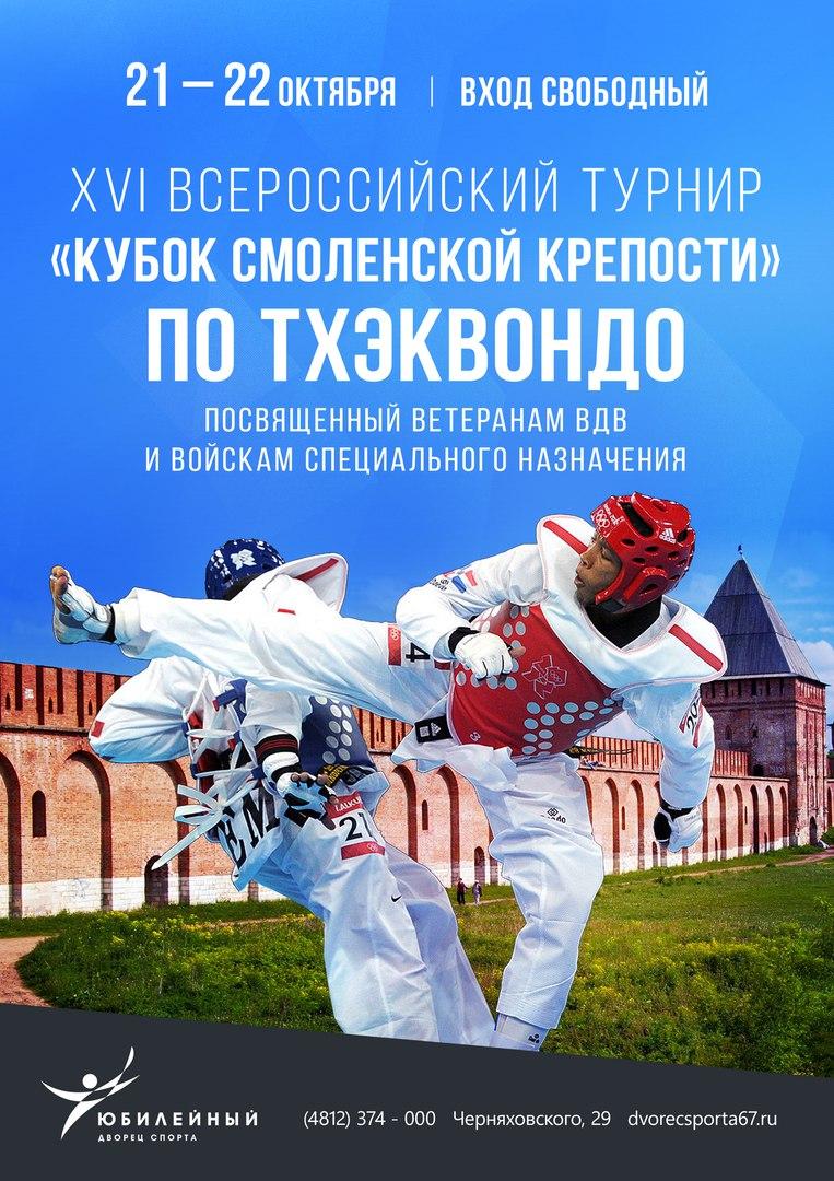 В Смоленске пройдет турнир по тхэквондо ВТФ «Кубок Смоленской крепости»