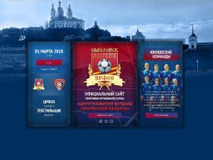 Смоленские футболисты продолжат сезон Первенства России 1 марта 2018 года