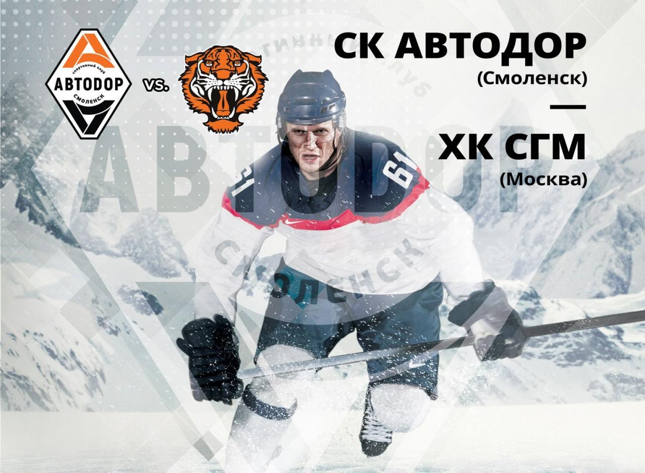 Хоккейная команда «Автодор» примет в Смоленске московский клуб «Стройгазмонтаж»