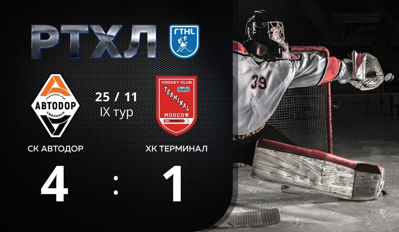 В Смоленске хоккейный клуб «Автодор» разгромил московский «Терминал»