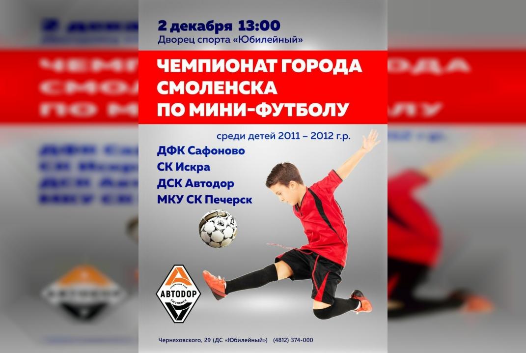 Чемпионат Смоленска по мини-футболу пройдет в эти выходные