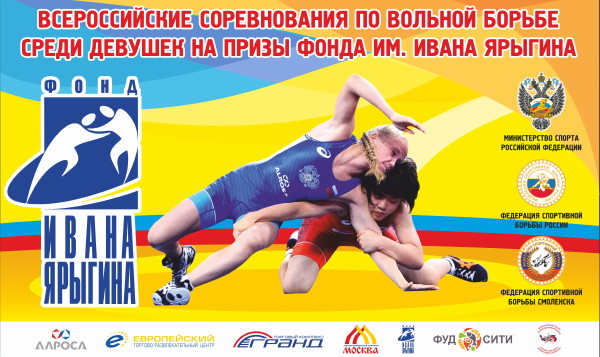 В Смоленске пройдет Всероссийский турнир по вольной борьбе среди девушек на призы фонда имени Ивана Ярыгина