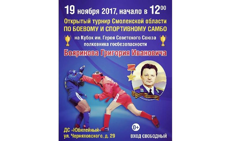 19 ноября в Смоленске пройдет открытый Кубок Смоленской области по самбо имени Григория Бояринова