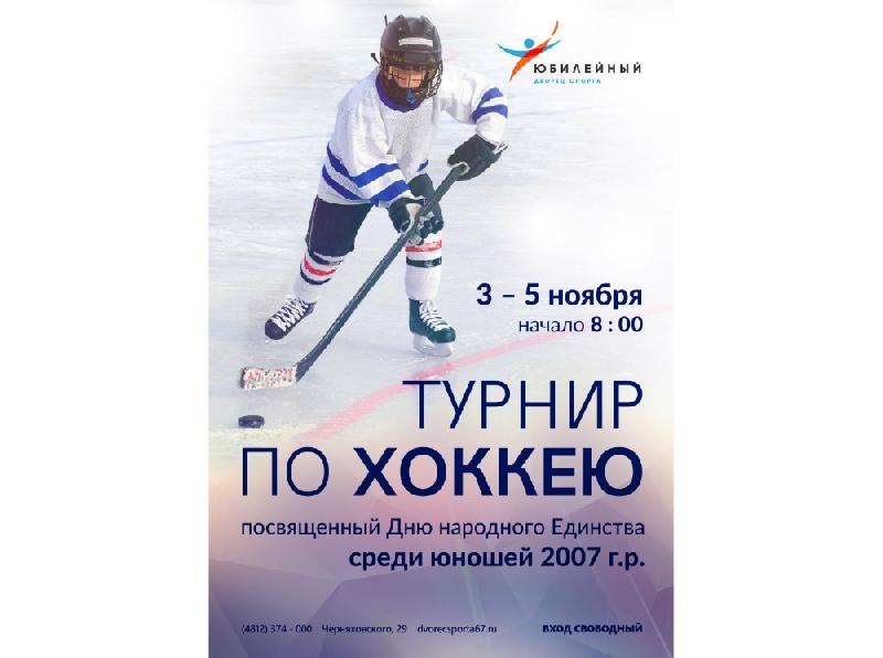 В Смоленске пройдет хоккейный турнир, посвященный Дню народного Единства