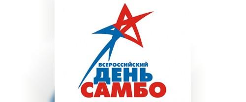 Смоленская область впервые примет участие в Дне Самбо