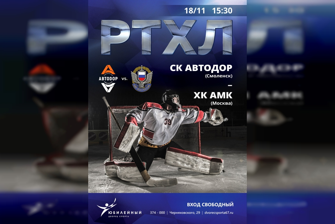 Хоккейная команда «Автодор» примет в Смоленске московский клуб «АМК»