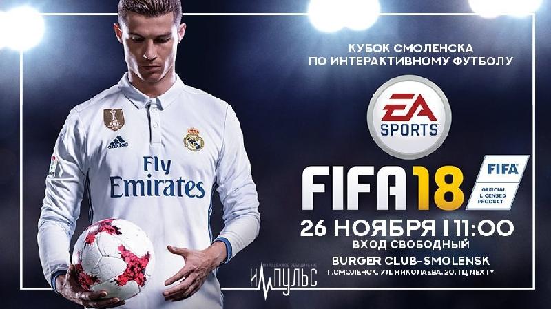 В Смоленске разыграют Кубок города по интерактивному футболу