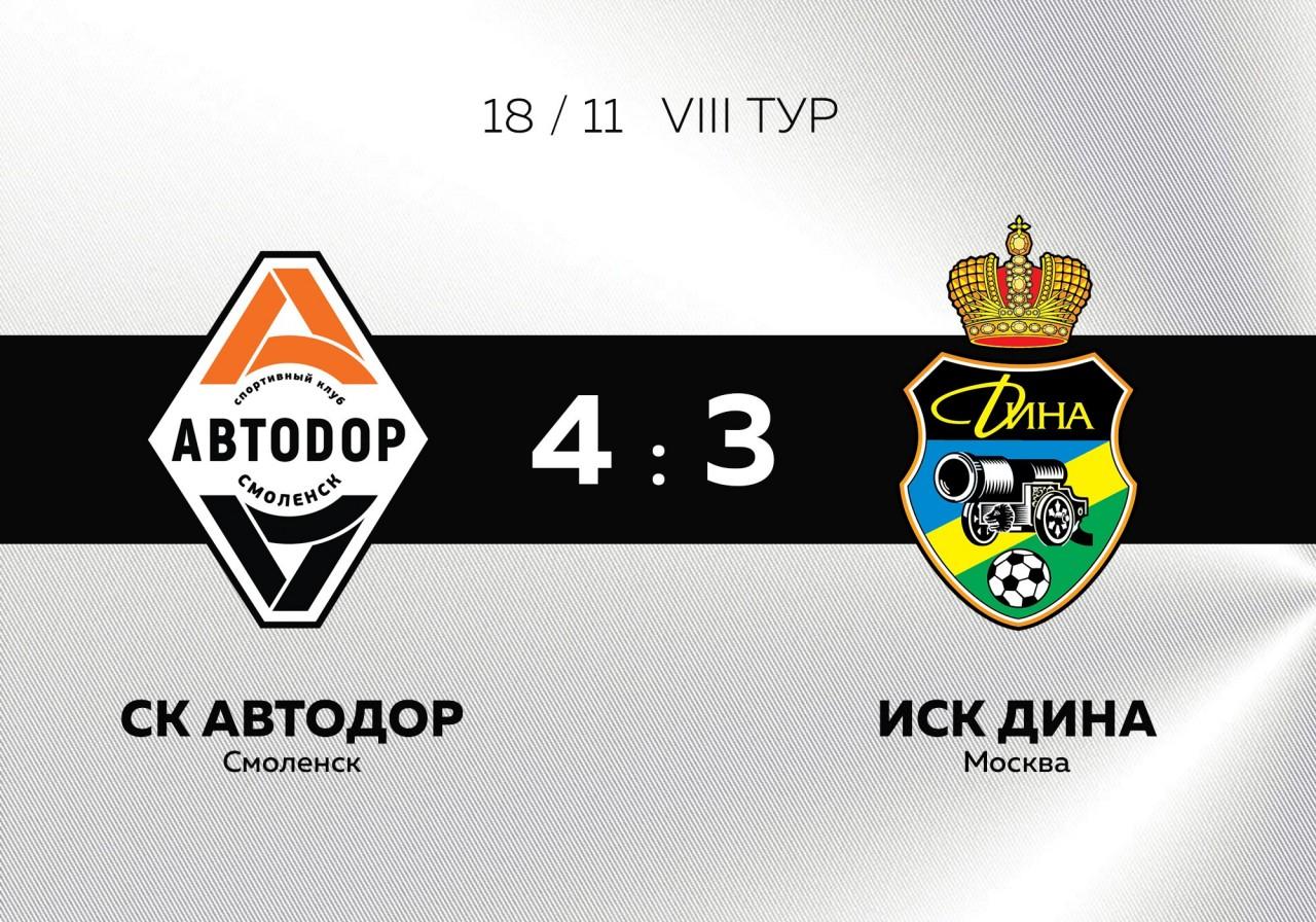 Смоленский «Автодор» обыграл дома московскую «Дину»