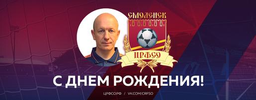 Коллектив футбольного клуба поздравляет с днем рождения тренера ЦРФСО Сергея Чеснакова!
