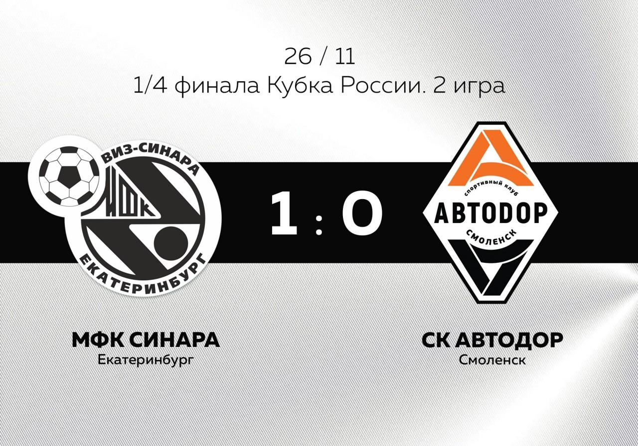 Смоленский «Автодор» вышел из розыгрыша Кубка России по мини-футболу