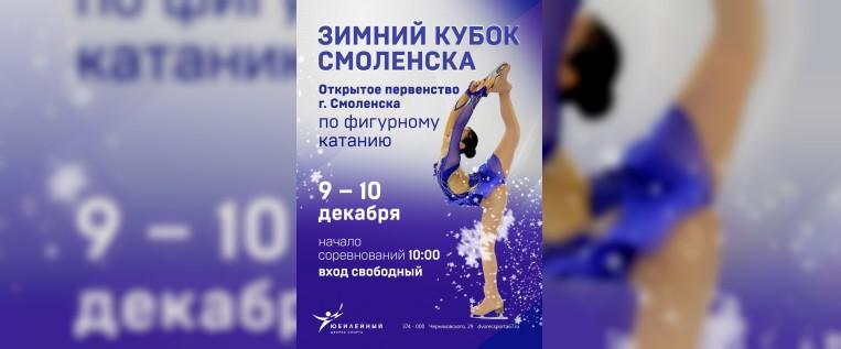 В Смоленске состоится «Зимний кубок» по фигурному катанию