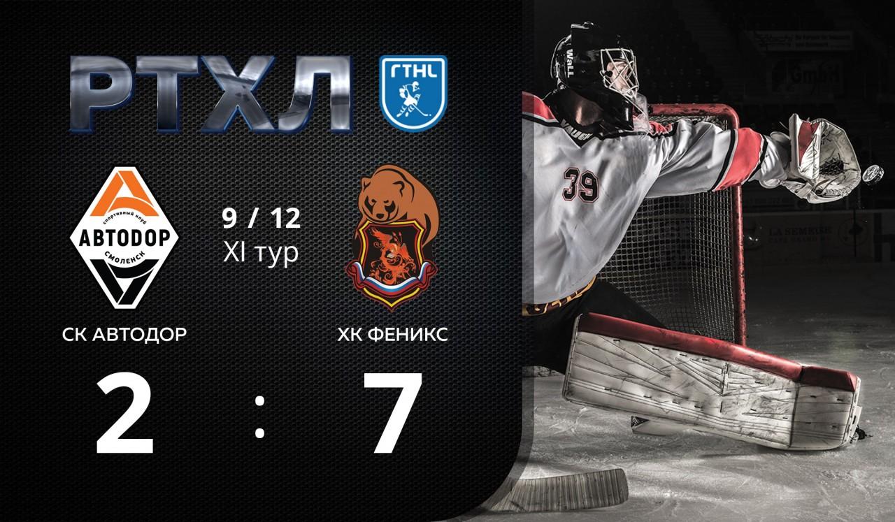 Хоккейная команда «Автодор» уступила в Смоленске «Фениксу» из Москвы
