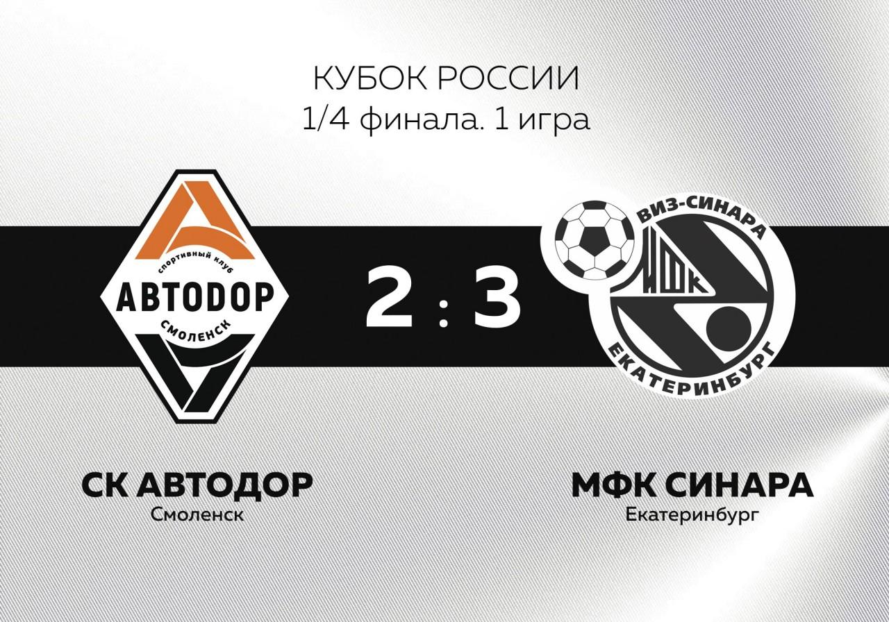 Смоленский «Автодор» уступил в первой игре ¼ финала кубка России по мини-футболу