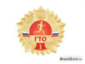 В Смоленске пройдёт «Зимний фестиваль ГТО»