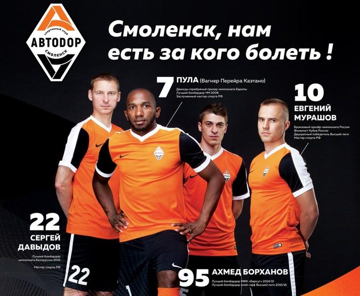 МФК «Автодор» в 1/4 Кубка России по мини-футболу.