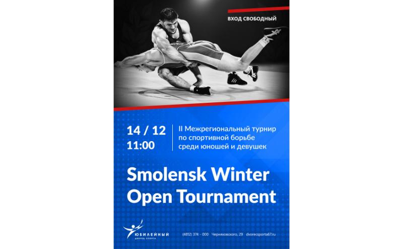 В Смоленске пройдет турнир по вольной борьбе