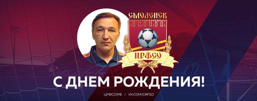 Коллектив футбольного клуба поздравляет с днем рождения тренера ЦРФСО Валерия Соляника!