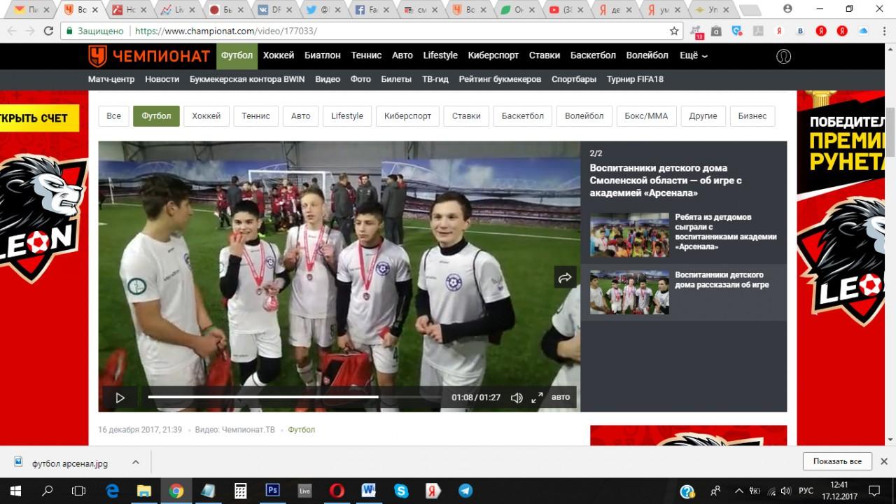 Детдомовцы из Смоленска встретились в Англии со звездами мирового футбола