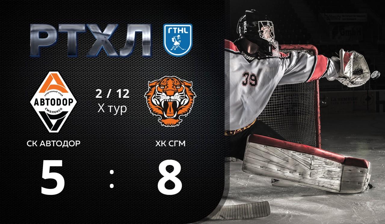 В Смоленске хоккейный клуб «Автодор» уступил московскому «Стройгазмонтажу»