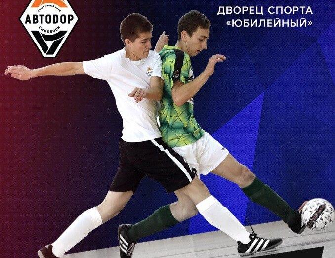 В Смоленске продолжается юниорская суперлига по мини-футболу