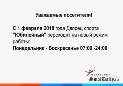 Смоленский Дворец спорта «Юбилейный» теперь будет работать до полуночи
