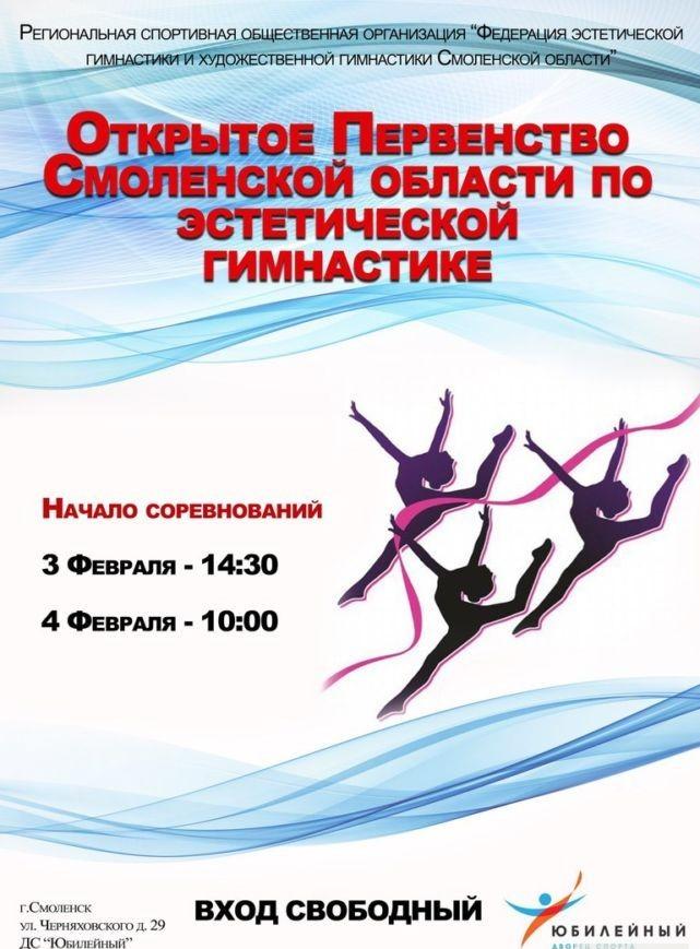 Смоленский «Юбилейный» примет первенство региона по эстетической гимнастике