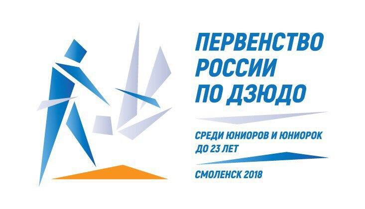 В Смоленске пройдёт крупнейшее первенство по дзюдо