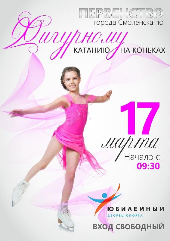 В Смоленск приедут фигуристы со всей России