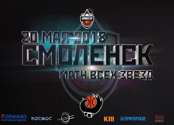 «Матч звезд» Открытой баскетбольной лиги Смоленской области состоится 20 мая