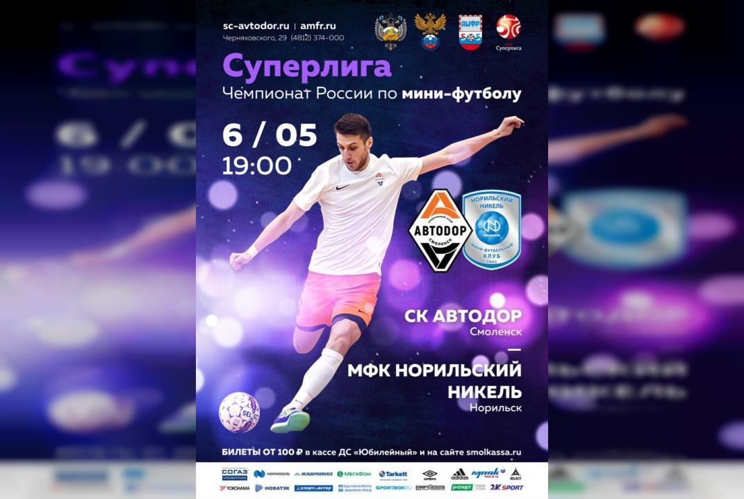 Смоленский «Автодор» проведёт завершающую игру сезона 2017/2018