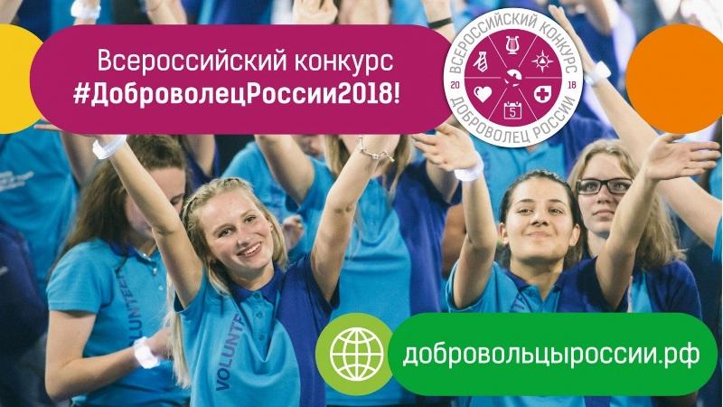 Продолжается прием заявок на Всероссийский конкурс «Доброволец России-2018»