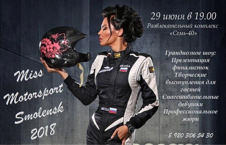 В Смоленске выберут мисс мотоспорт