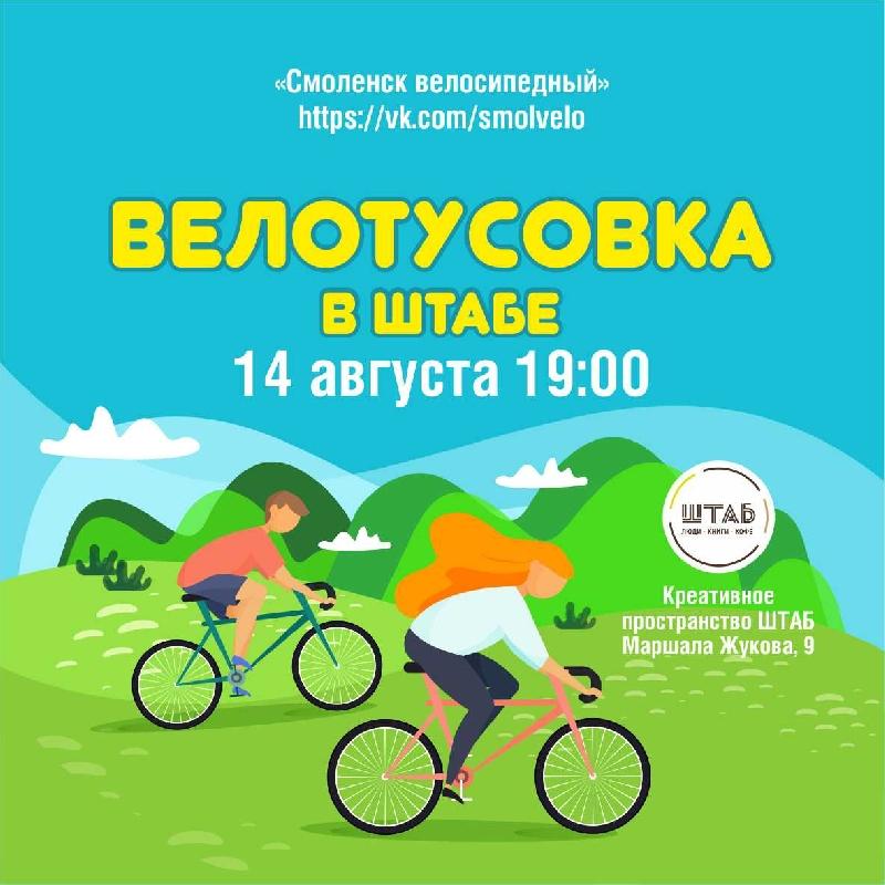 Как сделать Смоленск удобным для велосипедистов?