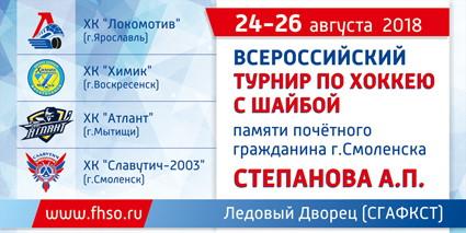 Смоленск примет всероссийский турнир по хоккею