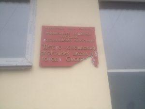 В Смоленске вандалы разбили табличку на спортшколе