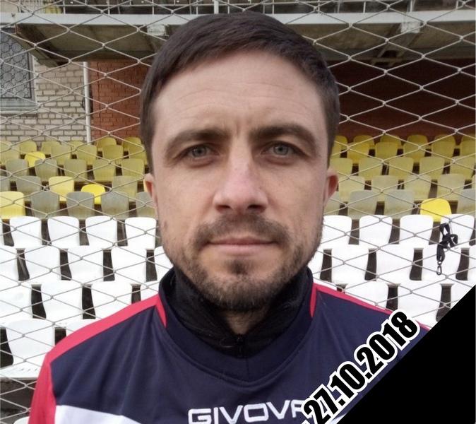 Стали известны подробности гибели смоленского футболиста Константина Андросенко
