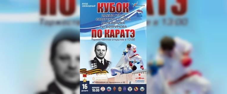 В Смоленске состоится Кубок по каратэ имени героя советского союза Г.И. Бояринова