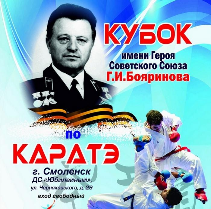 16 декабря в Смоленске состоится турнир по карате, посвященный памяти Григория Бояринова