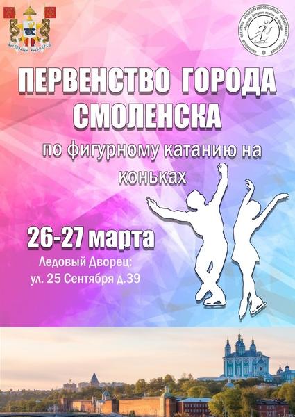 26 марта стартует Первенство Смоленска по фигурному катанию на коньках