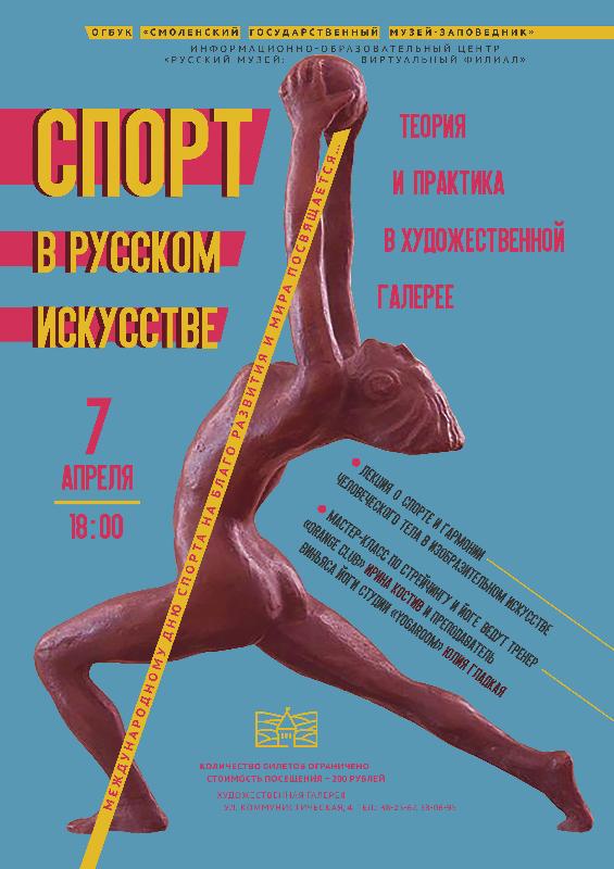 В Смоленске пройдет необычное спортивно-музейное мероприятие